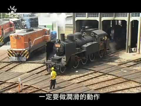 20130511 公視 [下課花路米] 蒸汽火車 CK124