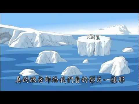 北極熊的請求
