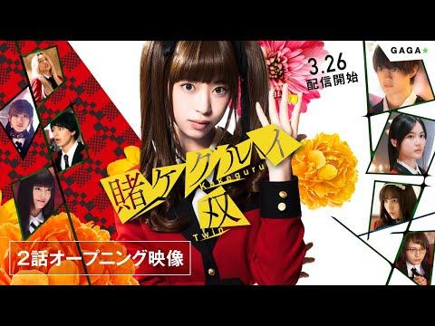 【公式】ドラマ「賭ケグルイ双」3.26から配信中/第2話オープニング映像