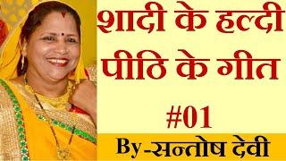 ब्याव मैं गाए जाने वाले मे हल्दी/ पीठि के गीत #01 -Haldi Geet / Haldi Song - By Santosh Devi