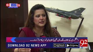 What things are important in Pak Air Force training? | 6 Sep 2018 | 92NewsHD