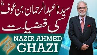 Subh E Noor | Hazrat Abdur Rahman Bin Awf (R.A) | Nazir Ahmed Ghazi | 26August 2018 | 92NewsHD