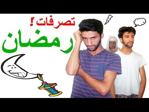 SIMO-RAMADAN-تصرفات رمضان