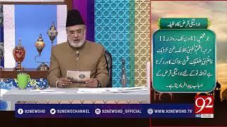 Quote: Hazrat Ali R.A - Subh e Noor - 92NewsHDPlus
