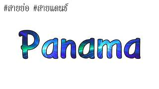 Panama remix