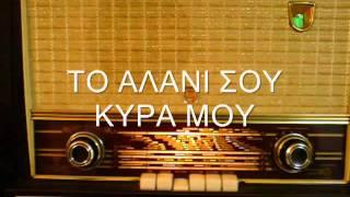 Το αλάνι σου κυρά μου δεν το αγαπάς@Δημήτρης Ευσταθίου