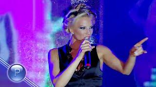 EMILIA - S TEB / Емилия - С теб, 2012