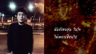 ดีต่อใจ - Oum Nattapol Feat.Labelle [Official Lyric]