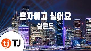 [TJ노래방] 혼자이고싶어요 - 설운도 / TJ Karaoke