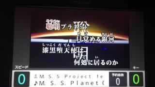 M.S.S.Planet 歌ってみた ※テクノボイス