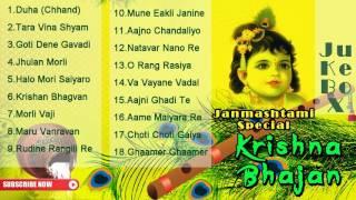 Janmashtami  Special : Krishna Bhajan    Super Hit Gujarati Bhajan    Audio JUKEBOX    Ekta Sound