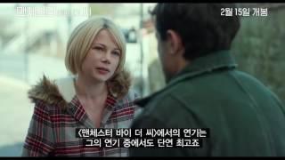 [맨체스터 바이 더 씨] 맷 데이먼 딥 인터뷰 영상