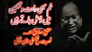 Ishq Sadiq Ho Toh Pathar Bhi  Pighal Jaty Ha| Full Qawali Of NFAK