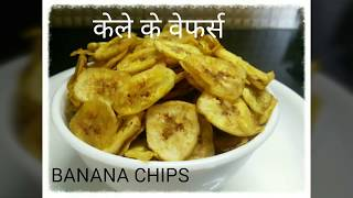 Banana chips | kele ke chips | banana wafers | how to make banana chips hindi केले के वेफर्स