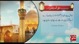 Ameer ul Momineen Hazrat Ali ul Murtaza (R.A) | 20 Sep 2018 | 92NewsHD