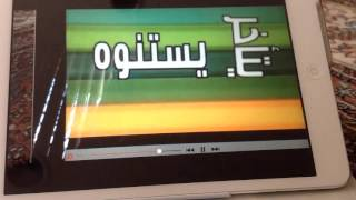 Arabic song for kids new 2016