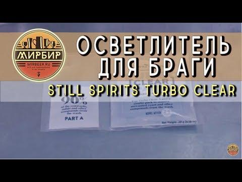 """Осветлитель для браги """"Still Spirits Turbo Clear"""". Инструкция по применению."""