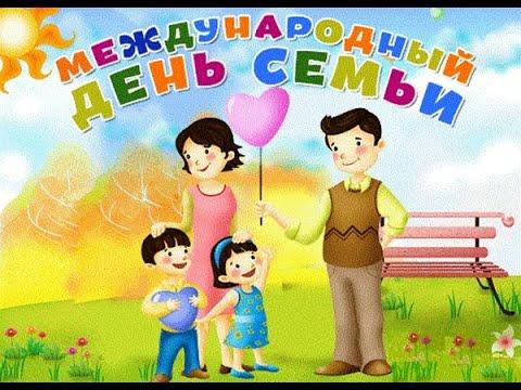 Международный День Семьи!
