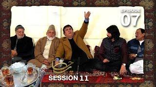 چای خانه - فصل ۱۱ - قسمت ۰۷ / Chai Khana - Season 11 - Episode 07