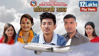 New Nepali Movie  - Dhaniram Ko Udan Ft. Jibesh Gurung, Sunisha Bajgain, Sahin Prajapati