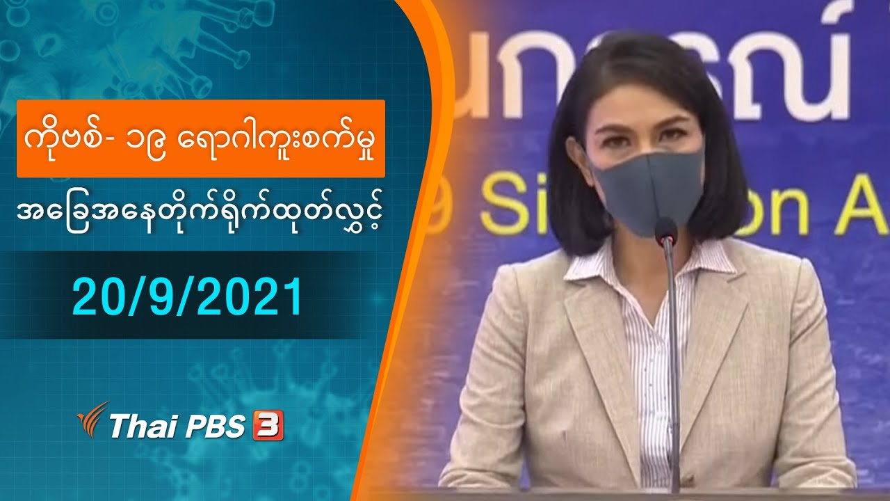 ကိုဗစ်-၁၉ ရောဂါကူးစက်မှုအခြေအနေကို သတင်းထုတ်ပြန်ခြင်း (20/09/2021)