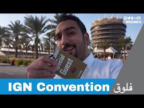 IGN Vlog | فلوق اكبر فعالية للالعاب في البحرين