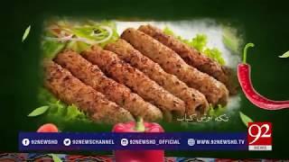 Pakistan Kay Pakwan- 29 March 2018 - 92NewsHDUK