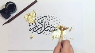 Gold Flaking Technique | Ramadan