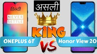 ONEPLUS 6T VS HONOR VIEW 20 | Comparison Camera Processor Battery Gaming in India Hindi