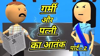 JOKE OF - GARMI AUR PATNI KA AATANK - part 2 - COMEDY TIME TOONS