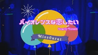 【Live】バイオレンスな恋したい 作詞・作曲 /  Yunomi