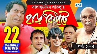 Harkipte   Episode 01-05   Bangla Comedy Natok   Mosharaf Karim   Chanchal   Shamim Jaman width=