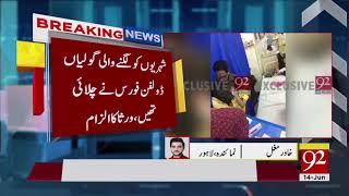 Lahore   Three wounded by Dolphin force firing at Sabzazar   14 June 2018   92NewsHD