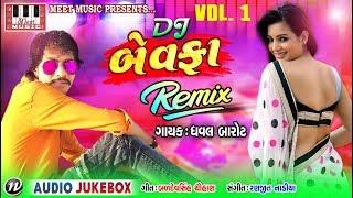 Dhaval Barot New Song 2018  | DJ Bewafa Remix | Part 1 | Jukebox  | Meet Music