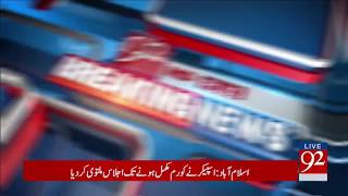 Police officers suspended over not opening barrier for Interior Minister - 23-01-2018 - 92NewsHDPlus