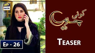 Koi Chand Rakh Episode 26 | Teaser | - ARY Digital Drama