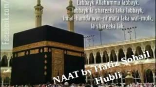 Naat kya naam e Mohammed pyare nabi by Hafiz Sohail hubli width=