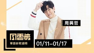 周興哲雙喜臨門!〈怎麼了〉空降冠軍、MV點擊破百萬 - KKBOX華語新歌週榜(01/11-01/17)