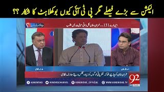 Ho Kya Raha Hai | NADRA rejects PTI's allegation | Arif Nizami | 18 June 2018 | 92NewsHD