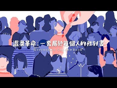 溫柔革命:屬於每一個人的性別書 Everyone's Gender Book - YouTube