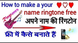 How to Make a Name Ringtone with Your Name Online hindi urdu