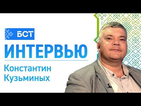Член Общественного штаба по наблюдению за выборами в 2021 году, доцент УГНТУ Константин Кузьминых дал оценку предстоящим выборам в Государственную Думу