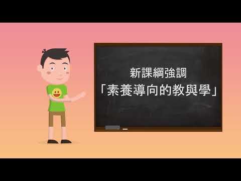 素養導向的教與學-給孩子面對未來的能力 - YouTube