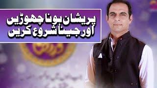 Qasim Ali Shah   Pareshan Hona Choren Jeena Shuru Karen   Ramazan 2018   Aplus width=