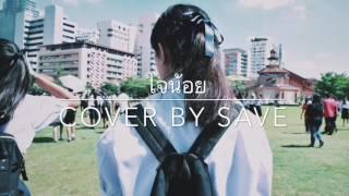 ใจน้อย AB normal |cover by save