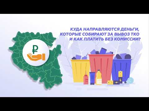 Особенности мусорной реформы Республики Башкортостан