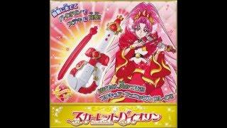 Go! Princess Precure - Scarlet Violin