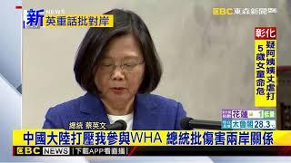最新》中國大陸打壓我參與WHA 總統批傷害兩岸關係