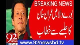 Chairman PTI Imran Khan Speech at Burewala PTI Jalsa | 11 July 2018 | 92NewsHD