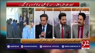 Bakhabar Subh - 15 December 2017 - 92NewsHDPlus